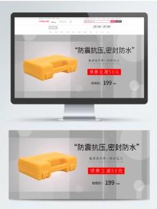 灰色工具箱简约电商海报banner