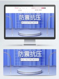 C4D简约蓝色工具箱电商海报banner
