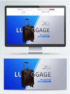 淘宝天猫行李箱海报banner