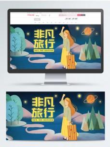 电商手绘插画旅行箱banner海报模板