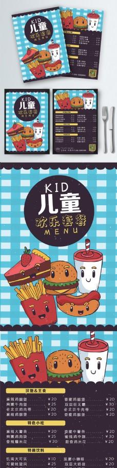 原创插画儿童欢乐套餐简约西式快餐风菜单