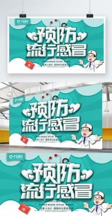 大气创意预防流感病毒展板