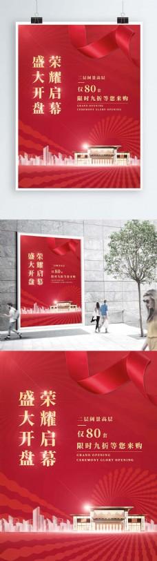 红色高端地产大气海报