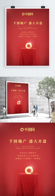 红色高端简约地产大气海报