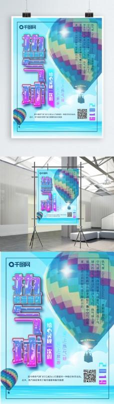 热气球挑战宣传海报