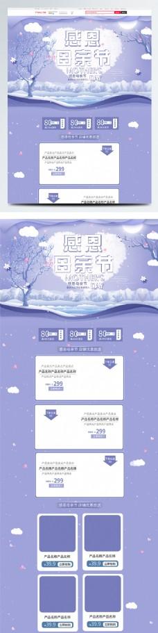 紫色唯美电商促销天猫母亲节淘宝首页模板