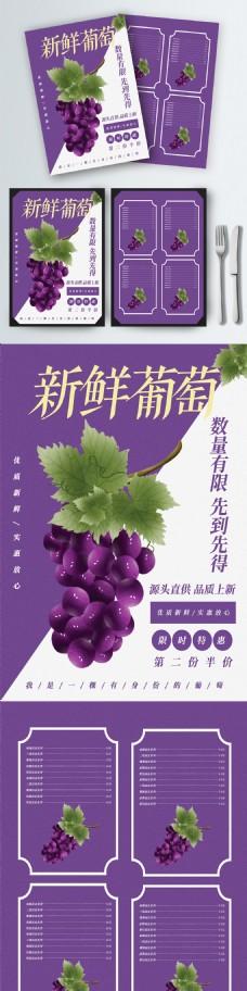 原创手绘小清新新鲜葡萄菜谱