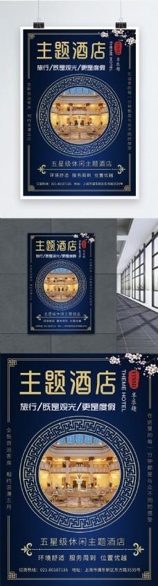 蓝色高端主题酒店海报