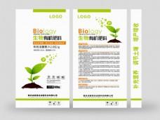 生物有机肥料包装绿色简洁版