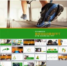 健身馆运动健身PPT模板