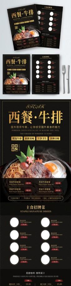 黑色西餐厅牛排意大利面宣传单菜谱菜单