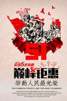 51巅峰钜惠海报