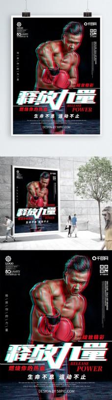 释放力量健身海报