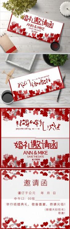 红色可爱温馨婚礼邀请函