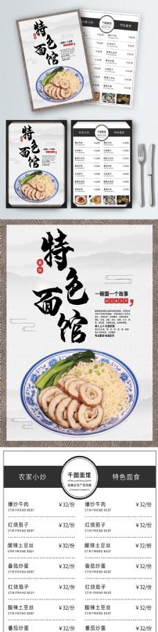 水墨中国风面馆菜单菜谱