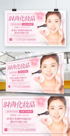 时尚化妆品小清新展板