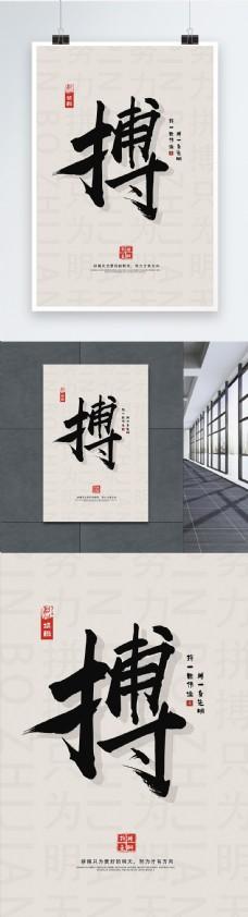 企业文化拼搏挂画宣传海报模板