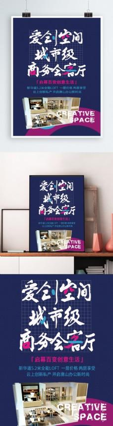 商业地产创意海报