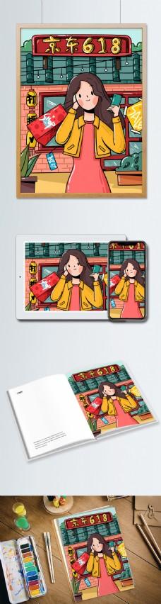 京东618电商季促销购物打折优惠券插画