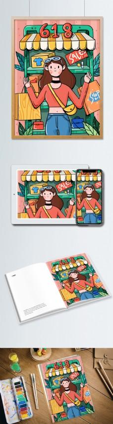 京东618电商季促销购物打折优惠插画