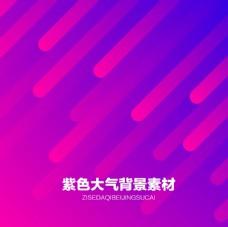 紫色大气背景素材