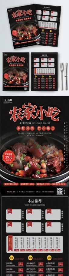 餐厅酒店农家乐小炒猪脚饭宣传单菜单价目表