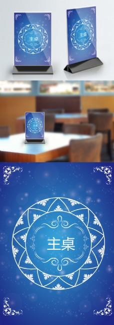 蓝色星空婚礼桌卡