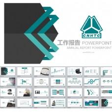 简洁中国重汽工作报告PPT