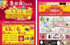 盛大开业  化妆品开业宣传单