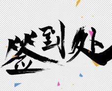 艺术字 变形字 艺术字体 字体