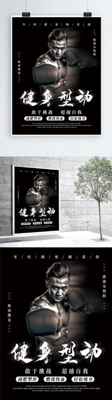 黑色大气健身行动海报