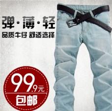 男裤创意主图