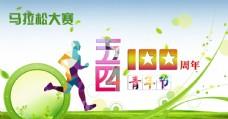 五四青年節100周年馬拉松大賽