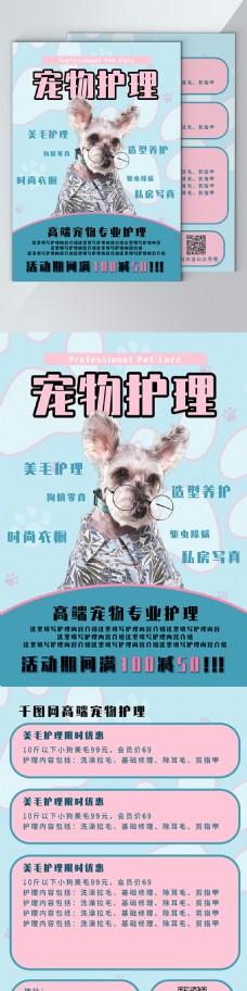 小清新卡通可爱宠物护理美容宣传单简约海报