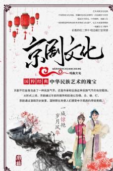 京剧文化海报分层设计