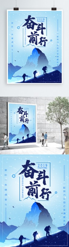 蓝色简洁插画奋斗前行励志海报