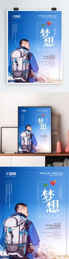 企业梦想努力励志海报