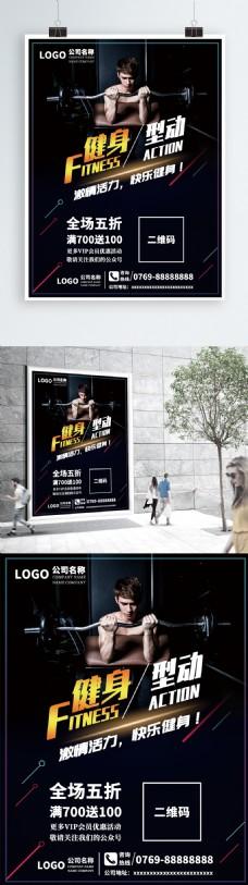 黑色健身型动海报