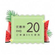 夏季绿色西瓜优惠券