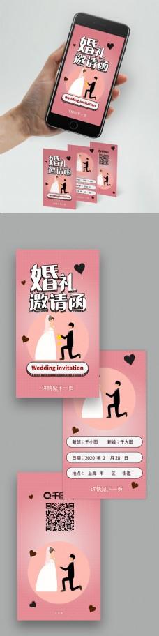 婚礼邀请函渐变卡通可爱h5手机配图