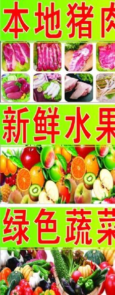 本地猪肉新鲜水果绿色蔬菜