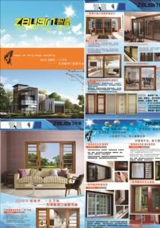 门窗宣传画册