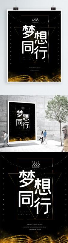 黑色大气企业文化梦想励志海报