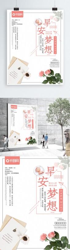 文艺简约早安梦想励志海报
