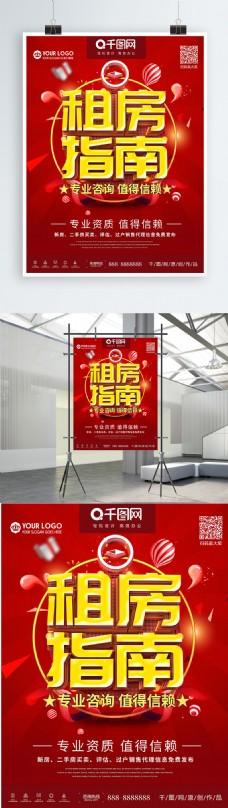 C4D红色大气租房指南房屋中介海报