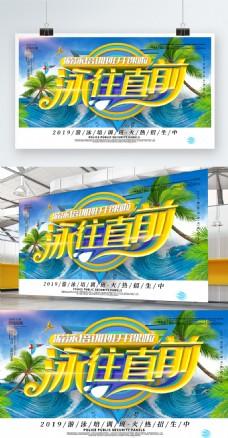 C4D原创蓝色简约泳往直前游泳培训海报