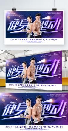 C4D健身型动秀出真我炫彩健身海报展板
