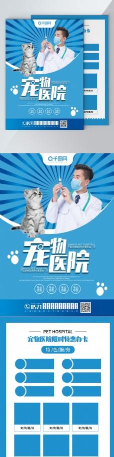 蓝色大气宠物医院宣传单