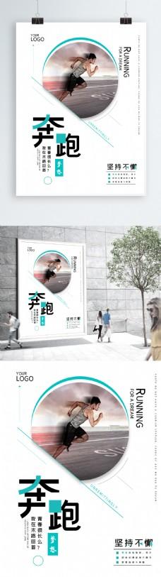 小清新企业文化奔跑励志海报