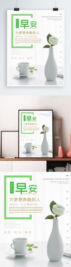 小清新五月你好企业文化励志海报
